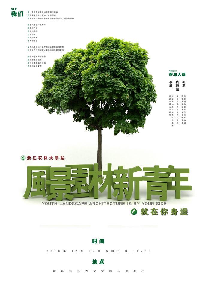 编者按:从北京林业大学到浙江农林大学,风景园林新青年第二次走到你我面前,它不再是一个束之高阁的网站,而是真真切切的出现在大家身边,与您面对面的交流。活动纪实也不再仅仅局限于由风景园林新青年网站发布,而是参与者自发记录对活动的感受。令人欣喜的是看到广大学子对理想不离不弃的坚持,对专业一如既往的热爱以及对风景园林新青年无私的奉献。 浙江农林大学通讯员:宋珏;摄影:王微微 我们就是一个很左的组织,反对抄袭和不经思考的拿来主义。是谁宣扬出如此特立独行的言语? 从城市发展角度来看,说不定风景园林大师去当
