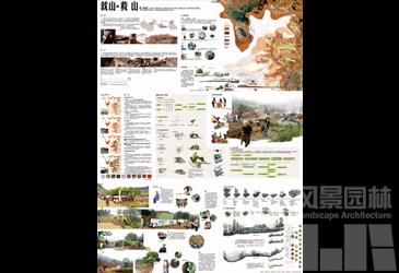"""2011中国风景园林学会""""北林苑杯""""大学生设计竞赛获奖"""