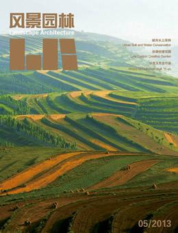 《风景园林》2013第5期导读