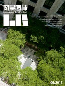 《风景园林》2013第6期导读