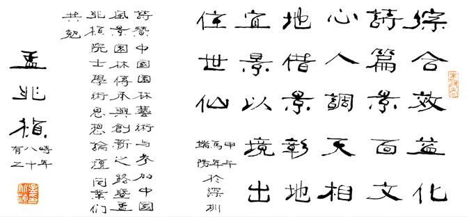 (图17-2)孟先生题字