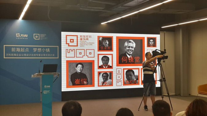 图2:深圳前海规划建筑周万科分会场内景。(摄影:范烨)