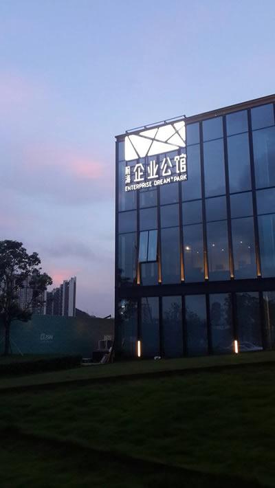 图15:前海企业公馆外景5 (摄影:范烨)