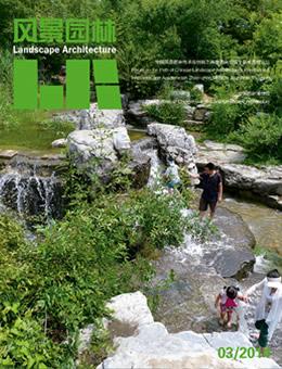 《风景园林》2014第3期导读