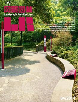 《风景园林》2014第4期导读