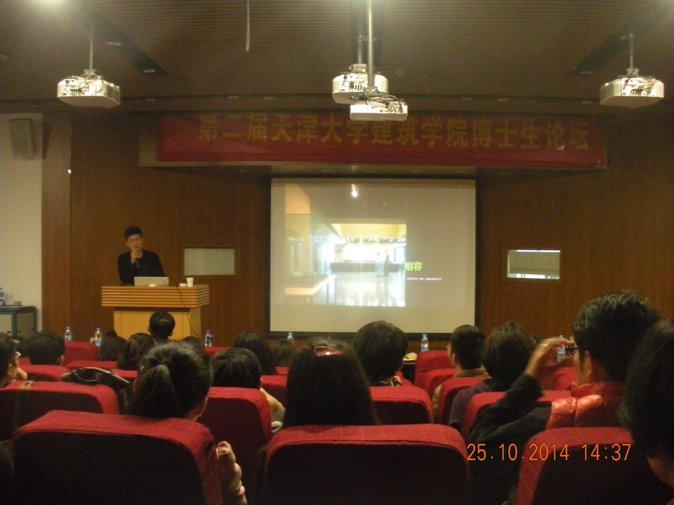 2th-tju-architecture-doctoral-graduate-forum-01