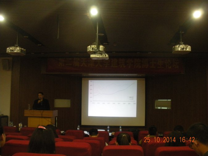 2th-tju-architecture-doctoral-graduate-forum-02