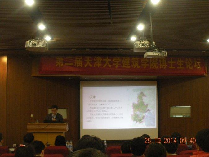 2th-tju-architecture-doctoral-graduate-forum-03