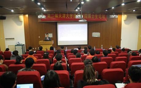 第二届天津大学建筑学院博士生学术论坛现场报道
