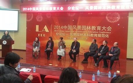 2014中国风景园林教育大会分论坛报道