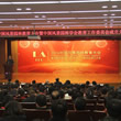 2014中国风景园林教育大会报道