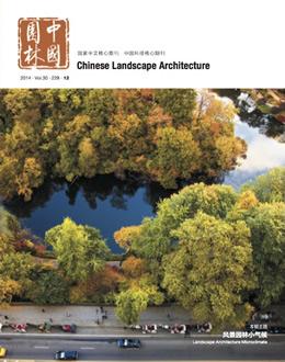 《中国园林》2014第12期导读