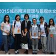 [会议报道]2015城市雨洪管理与景观水文国际研讨会(17日)