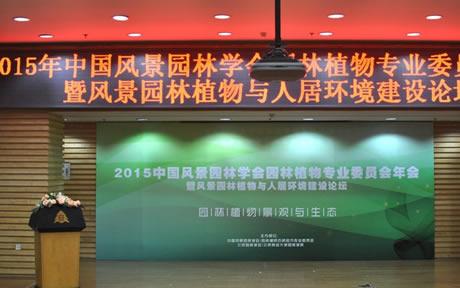 [会议报道]2015年中国风景园林学会园林植物专业委员会年会