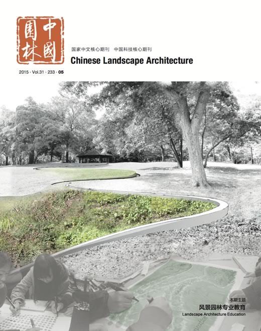 《中国园林》2015第5期导读