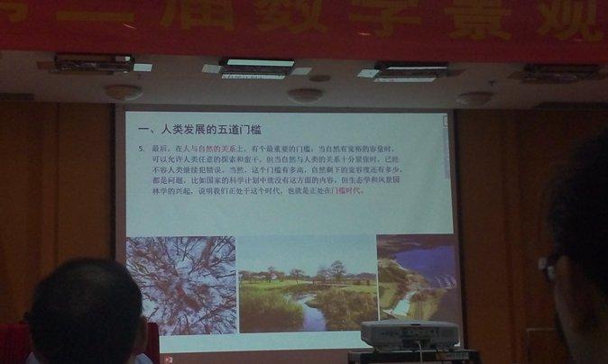 2nd-international-digital-landscape-architecture-symposium-10-17-morning-27