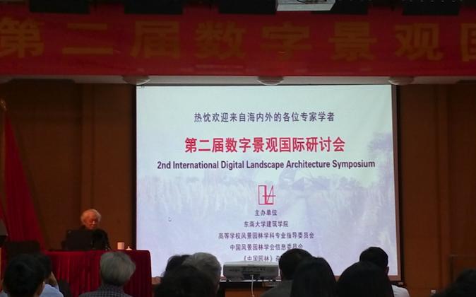 2nd-international-digital-landscape-architecture-symposium-10-17-morning-31