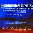 中国风景园林学会2015年会