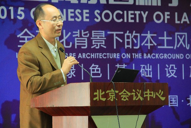 2015-chinese-society-of-landscape-architecture-parallel-session-1-01