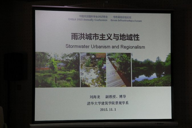 2015-chinese-society-of-landscape-architecture-parallel-session-1-02