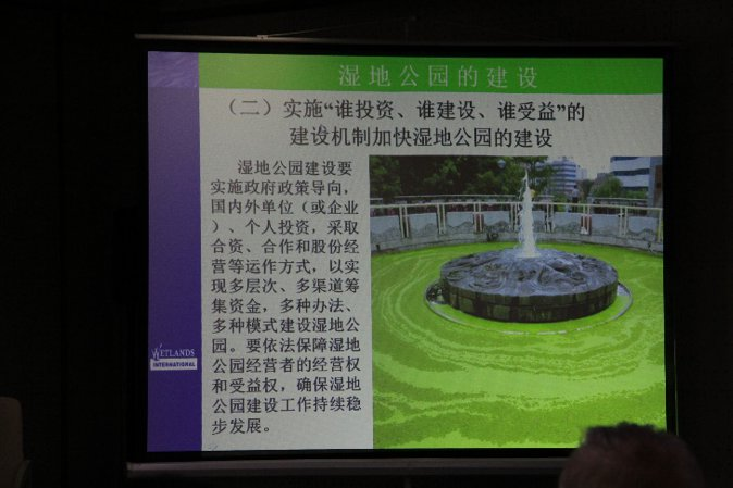 2015-chinese-society-of-landscape-architecture-parallel-session-1-04