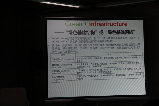 2015-chinese-society-of-landscape-architecture-parallel-session-1-06