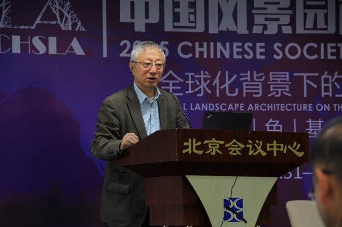 2015-chinese-society-of-landscape-architecture-parallel-session-1-09