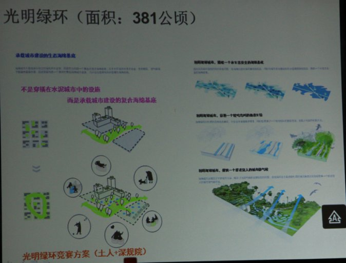 2015-chinese-society-of-landscape-architecture-parallel-session-1-100