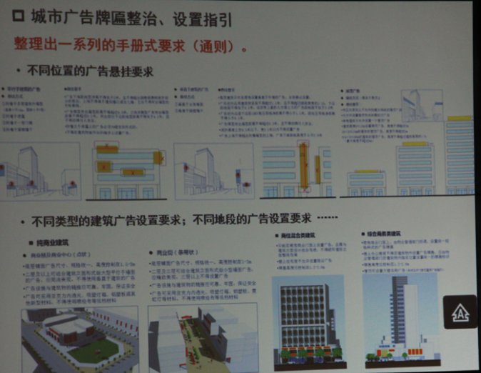 2015-chinese-society-of-landscape-architecture-parallel-session-1-104