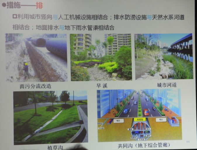2015-chinese-society-of-landscape-architecture-parallel-session-1-107