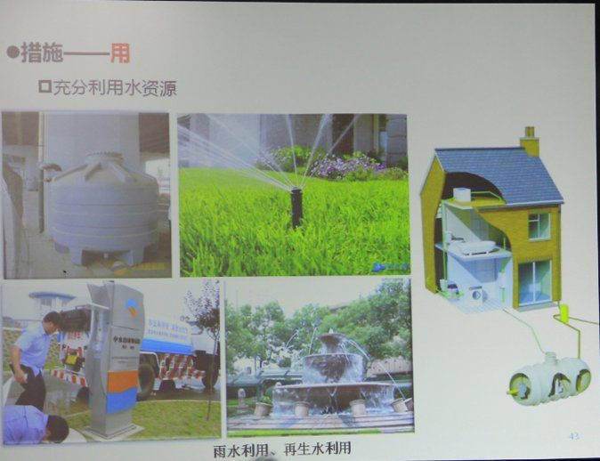 2015-chinese-society-of-landscape-architecture-parallel-session-1-108