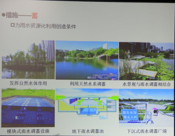 2015-chinese-society-of-landscape-architecture-parallel-session-1-110