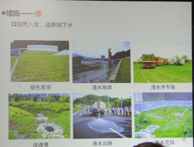 2015-chinese-society-of-landscape-architecture-parallel-session-1-112