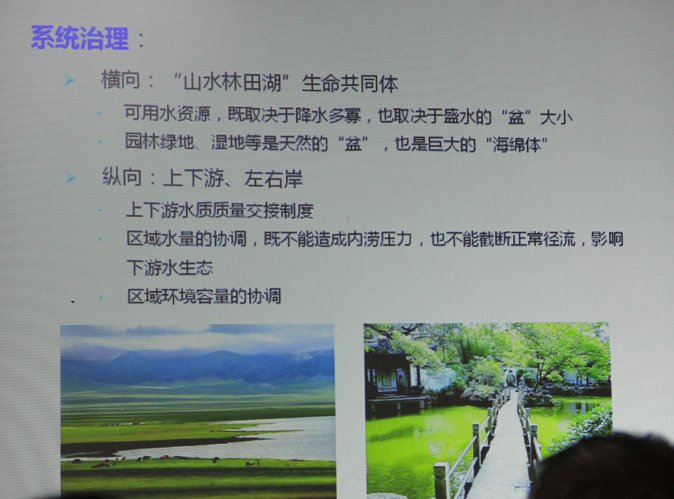 2015-chinese-society-of-landscape-architecture-parallel-session-1-113