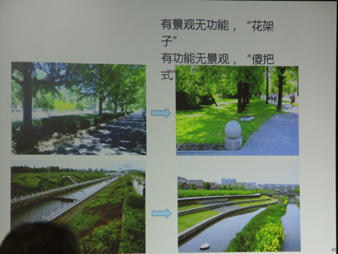 2015-chinese-society-of-landscape-architecture-parallel-session-1-117
