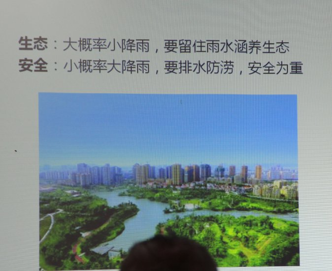 2015-chinese-society-of-landscape-architecture-parallel-session-1-118