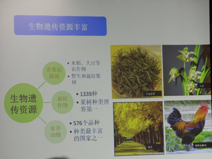 2015-chinese-society-of-landscape-architecture-parallel-session-1-121