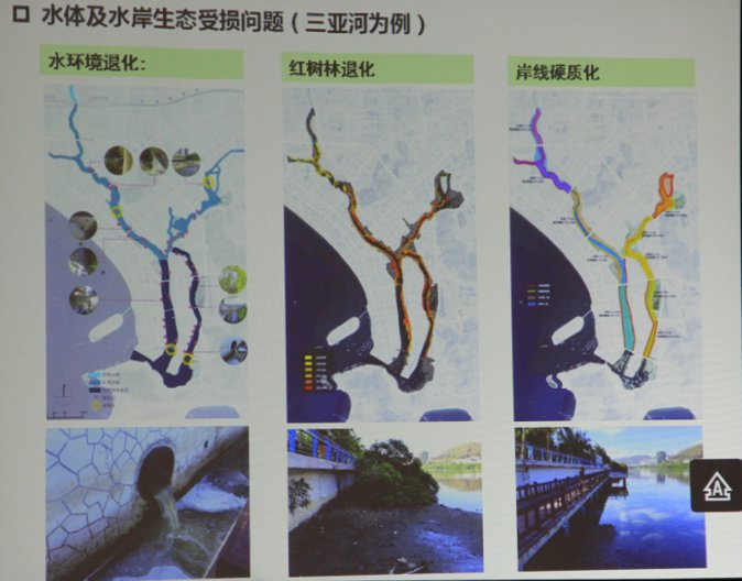 2015-chinese-society-of-landscape-architecture-parallel-session-1-12