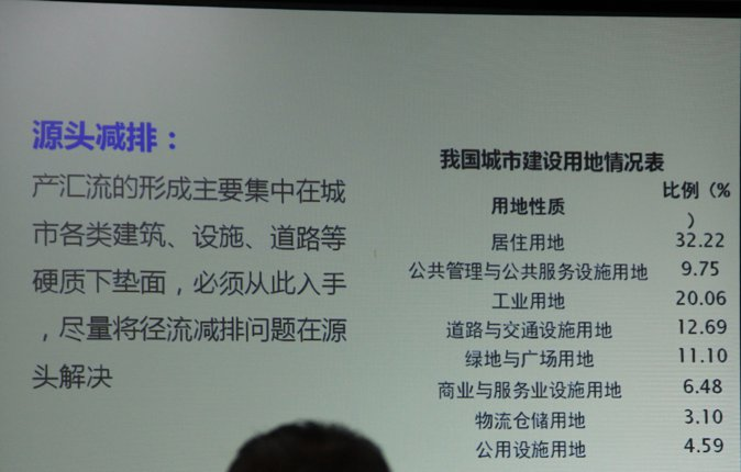 2015-chinese-society-of-landscape-architecture-parallel-session-1-129