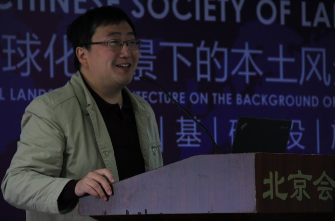 2015-chinese-society-of-landscape-architecture-parallel-session-1-140
