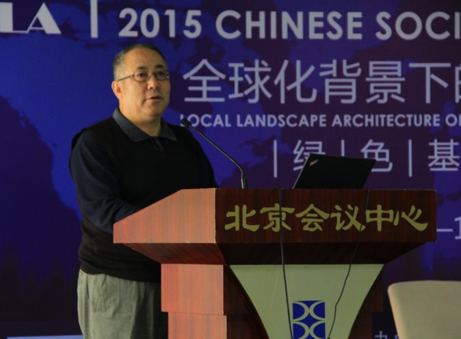2015-chinese-society-of-landscape-architecture-parallel-session-1-154