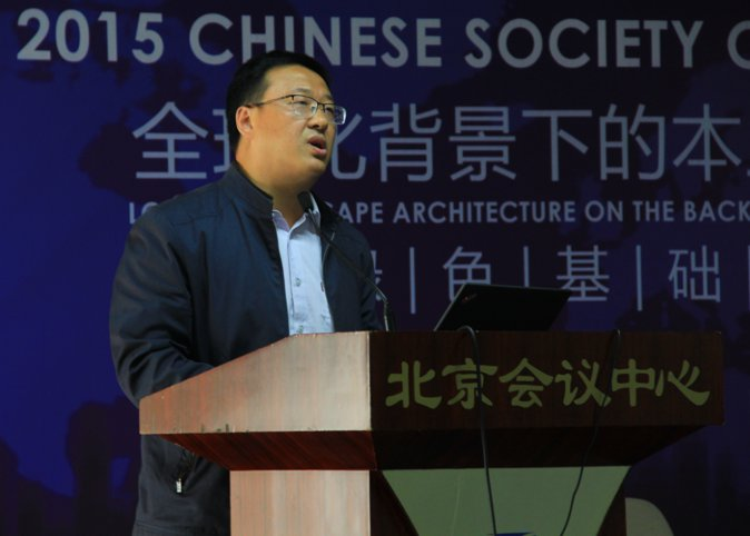 2015-chinese-society-of-landscape-architecture-parallel-session-1-16