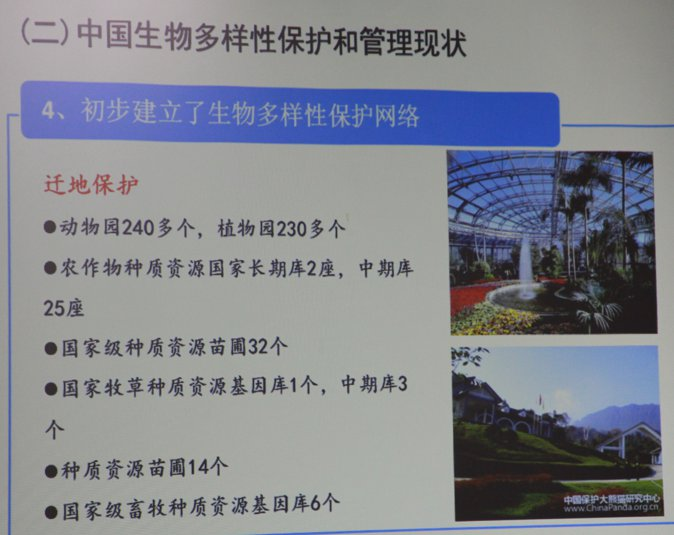 2015-chinese-society-of-landscape-architecture-parallel-session-1-163