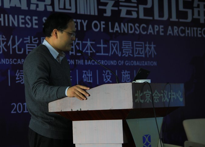 2015-chinese-society-of-landscape-architecture-parallel-session-1-168
