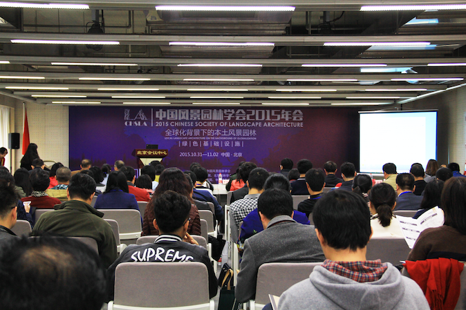 2015-chinese-society-of-landscape-architecture-parallel-session-1-188