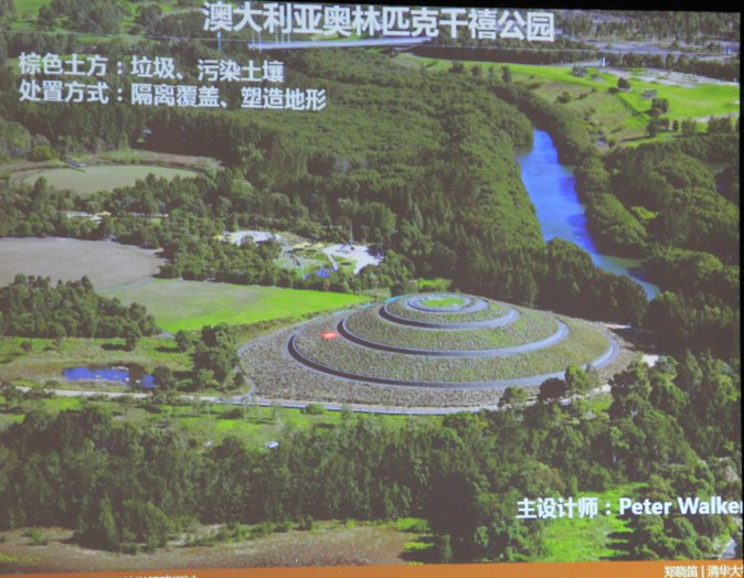 2015-chinese-society-of-landscape-architecture-parallel-session-1-20