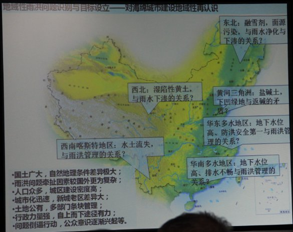 2015-chinese-society-of-landscape-architecture-parallel-session-1-45
