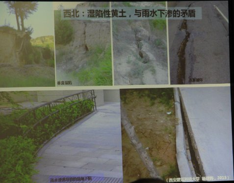 2015-chinese-society-of-landscape-architecture-parallel-session-1-46