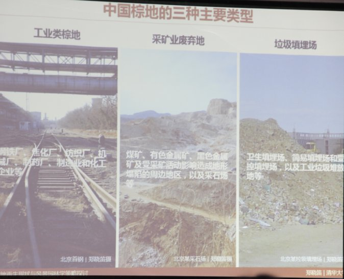 2015-chinese-society-of-landscape-architecture-parallel-session-1-52