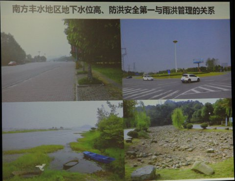 2015-chinese-society-of-landscape-architecture-parallel-session-1-56